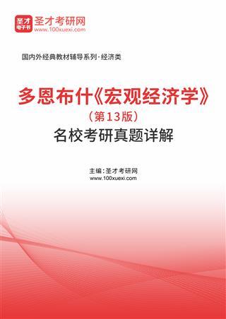 电子书多恩布什《宏观经济学》(第13版)名校考研真题详解