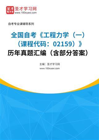 电子书全国自考《工程力学(一)(课程代码:02159)》历年真题汇编(含部分答案)
